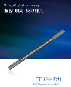 New Arrivals 4W--24W LED Guradrail Street Light Patented in China