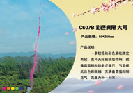 China Victory Songs (C615C) - China fireworks, color smoke