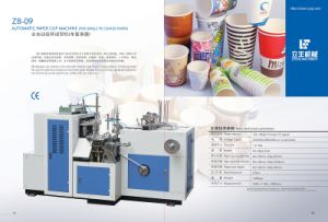 Zb-09 Paper Cup Making Machine with SGS Certificate pictures & photos