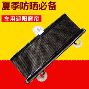 Front Windshield Sun Shade Retractable Car Sunshade with PVC Material pictures & photos