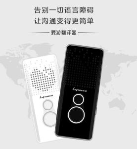 Electronic Pocket Voice Translator Chinese and English, Smart in Real Time Language Translator for Business, Travel, Shopping,