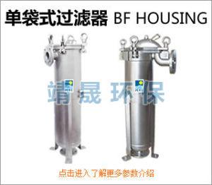 Обработка воды мешок фильтра