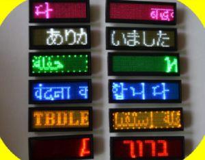 모든 언어를 가진 LED 두루말기 메시지 일류 기장
