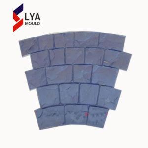ウレタンの煉瓦コンクリートのためのゴム製石造りのシリコーンのスタンプのツール型