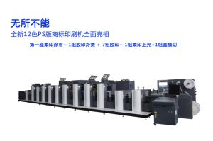 기계장치를 인쇄하는 고속 레이블