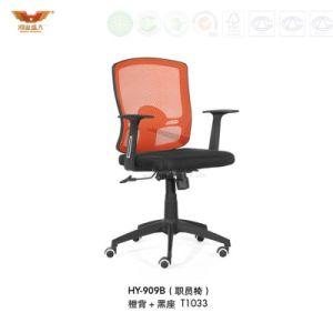 高品質の網のバックオフィスのスタッフの椅子(HY-911B-1)