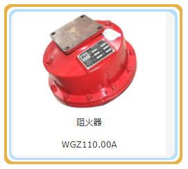 Wgz150.00A/Wgz110.00A/Wgz125.00A는 Shengdong 엔진 부품에 사용된 폭발을 방지한다