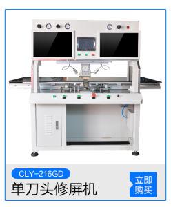 新式の単一ヘッドLCD修理結合機械616dh
