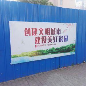 380g Publicité de plein air matériau PVC plastifié bannière Flex