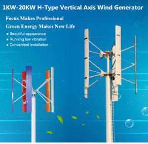 AC 12V/24V 100W H 유형 수직 축선 바람 터빈 발전기