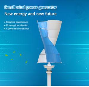 AC 12V 200W spirale petite turbine éolienne à axe vertical (SHJ-NEV200S)