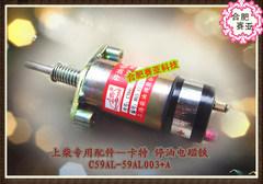 Diesel Parts Stop Oil Electromagnet를 가진 카터 C6121 Diesel Engine