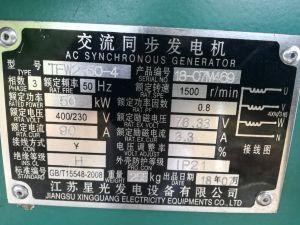 Двигатель Yuchai Yc4d85z-D20 50квт дизельных генераторных установках 400V 230 В имеющихся
