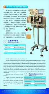 乾燥袋Cuttinか分配のための袋ディスペンサー機械