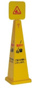 Gelbes großes Plastikwarnungsschild (B-122)
