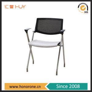 網のオフィス用家具の会合のプラスチックコンピュータによって折られる椅子