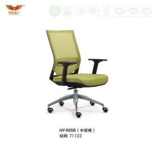 高品質の網のバックオフィスの椅子(HY-905B)