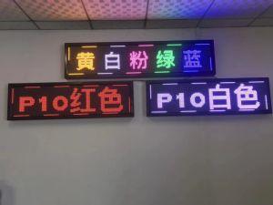 P10 7フルカラーのドアヘッドLED表示モジュールスクリーン