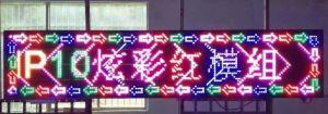 屋外P10 7カラーLEDモジュールスクリーン