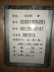 構築機械のためのShangchaiのディーゼル機関Sc9d220g2 Sc8dk220g3 Sc11CB220.1g2b1