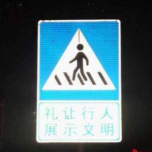 交通標識のために極度のEgp工学等級の反射に広がること
