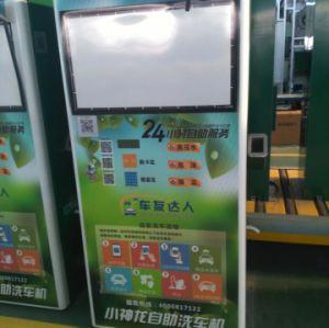 차 세탁기 기계를 위한 Risense 각자 서비스 세차