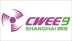 9 중국 (상해) International Wind Energy Exhibition와 Conference