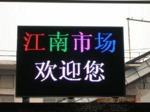 Outdoor pleine couleur Grand affichage LED de panneaux de publicité (P16)