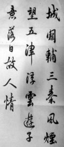 Calligraphie chinoise ---Du Vice-Magistrate <<Seeing hors fonction à His Post dans Sichuan>>