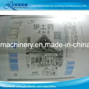 포장되는 선물을%s 초콜렛 서류상 인쇄 기계