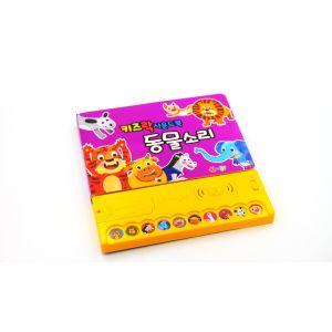 Les enfants de la musique de son livre avec impression de livres Buttonchildren Push