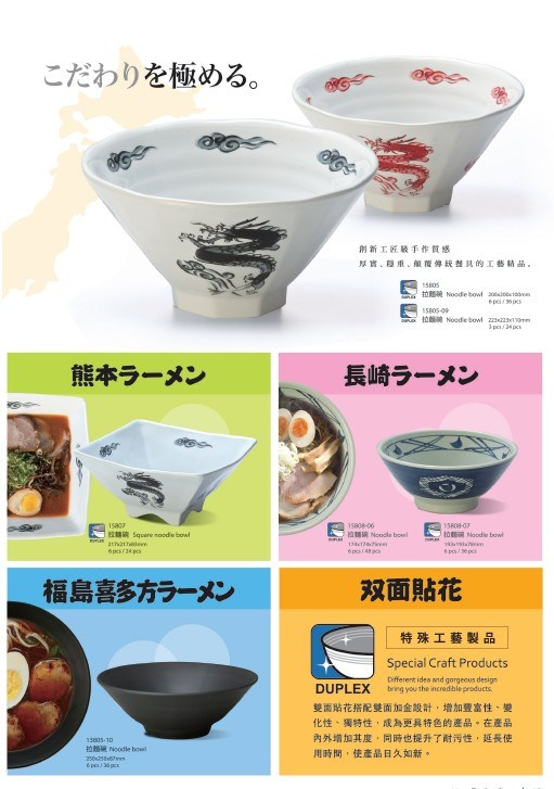100%년 멜라민 식기류 Ramen Bowl Bowl/Food-Grade Melamine Tableware (QQ15805 ...